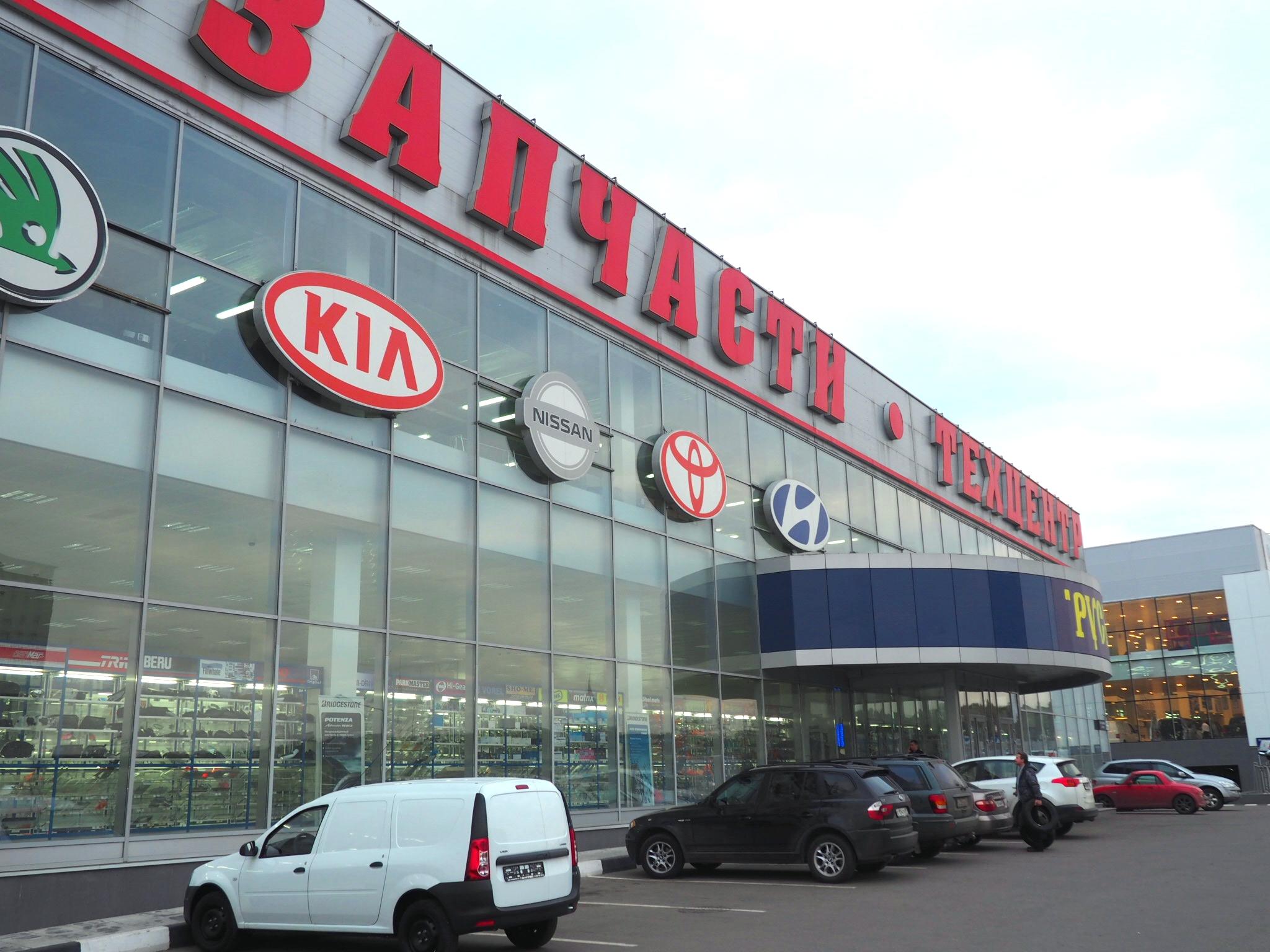 Автотехцентр АвтоРусь