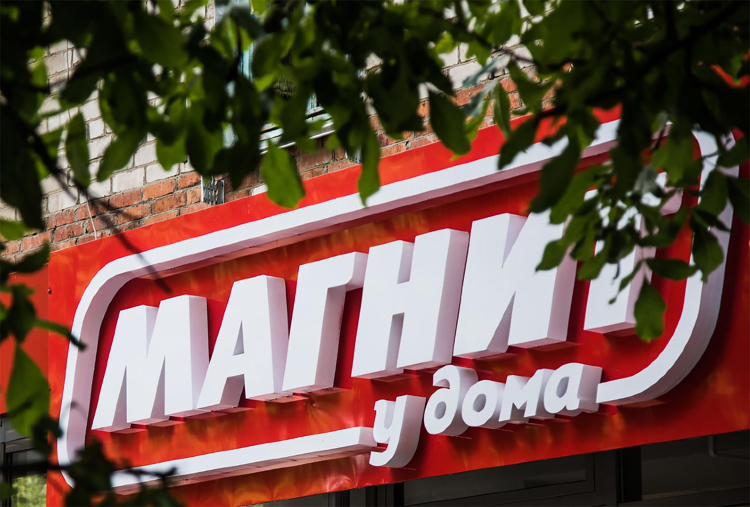 Магазины Магнит