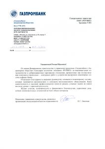 Газпромбанк (АО)
